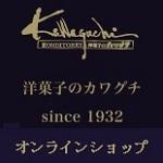 洋菓子のカワグチ オンラインショップ